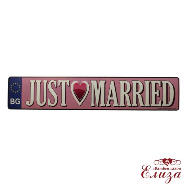 Сватбена табела за кола JUST MARRIED